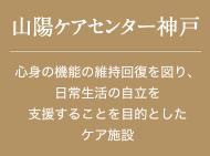 山陽ケアセンター神戸:心身機能の回復を図り、日常生活の自立を支援する事を目的としたケア施設
