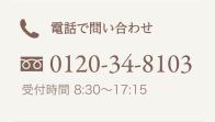 電話で問い合わせ FreeDial.0120-34-8103 受付時間 8:30〜17:15