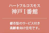 ハートフルコスモス 神戸Ⅰ番館:都市型の高齢者円滑入居賃貸マンションです。