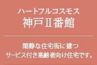 ハートフルコスモス 神戸Ⅱ番館:都市型の高齢者円滑入居賃貸マンションです。