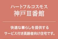 ハートフルコスモス 神戸Ⅲ番館:都市型の高齢者円滑入居賃貸マンションです。