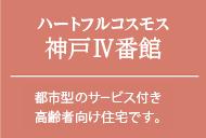ハートフルコスモス 神戸Ⅳ番館:都市型の高齢者円滑入居賃貸マンションです。